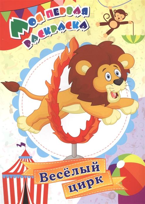 Купить Моя первая раскраска Веселый цирк, Учитель, Раскраски