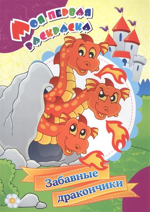 Купить Моя первая раскраска Забавные дракончики, Учитель, Раскраски