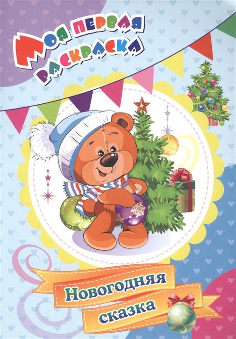 Купить Моя первая раскраска Новогодняя сказка, Учитель, Раскраски