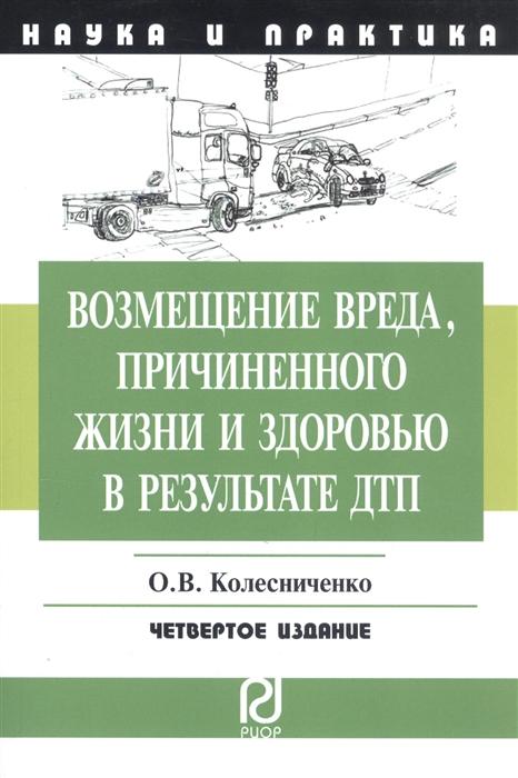 Колесниченко О. Возмещение вреда причиненного жизни и здоровью в результате ДТП