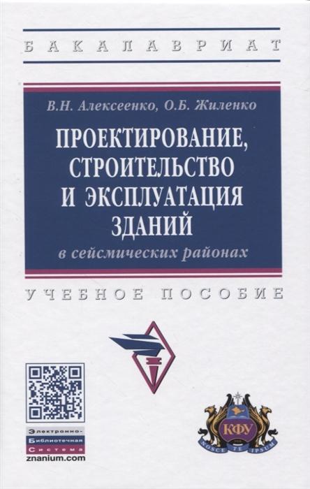 Алексеенко В., Жиленко О. Проектирование строительство и эксплуатация зданий в сейсмических районах Учебное пособие