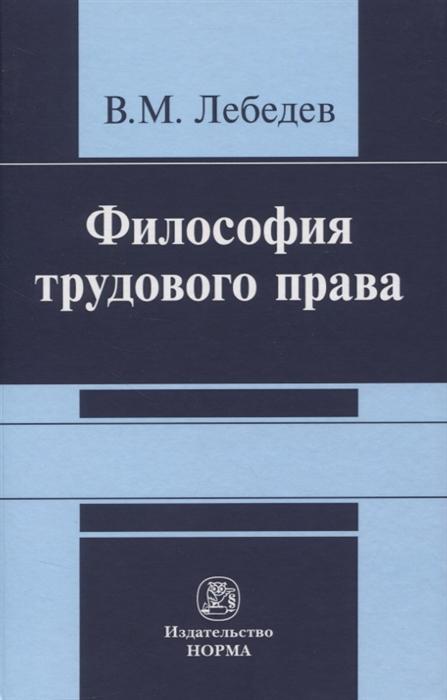 Лебедев В. Философия трудового права Монография философия трудового права