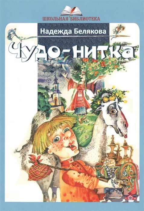 Белякова Н. Чудо-нитка менчикова н н чудо глиняное дымковское подарочное исполнение