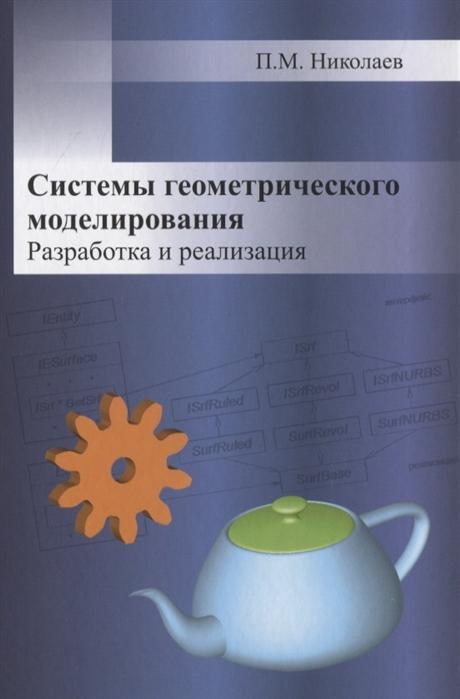 Николаев П. Системы геометрического моделирования Разработка и реализация