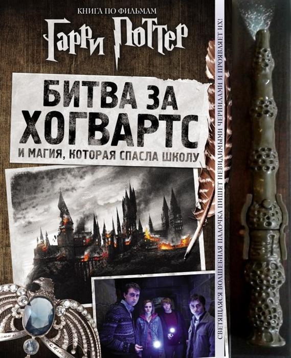Гарри Поттер. Битва за Хогвартс (с волшебной палочкой) (Спиннер К., Пендерграсс Д.) - купить книгу с доставкой в интернет-магазине «Читай-город». ISBN: 978-5-04-109886-5