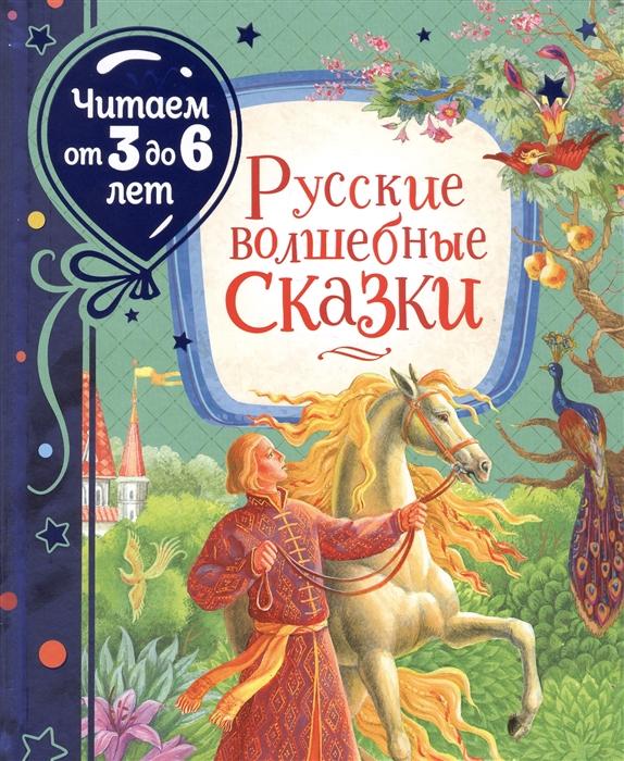 Купить Русские волшебные сказки, Росмэн, Сказки