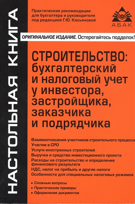 Касьянова Г. (ред.) Строительство бухгалтерский и налоговый учет у инвестора застройщика заказчика и подрядчика