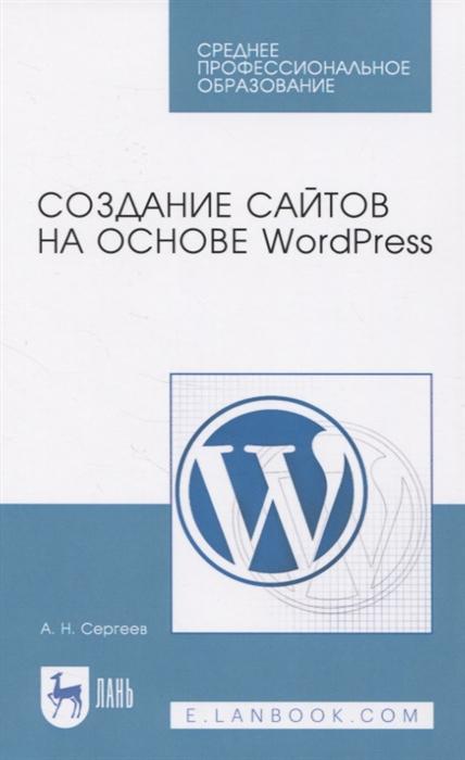 Сергеев А. Создание сайтов на основе WordPress Учебное пособие