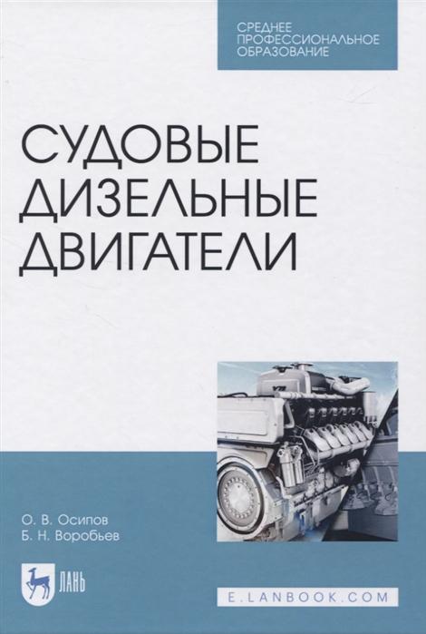 Осипов О., Воробьев Б. Судовые дизельные двигатели