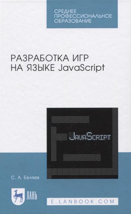 Беляев С. Разработка игр на языке JavaScript