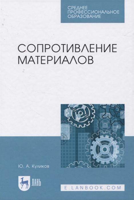 Куликов Ю. Сопротивление материалов сопротивление материалов учебник