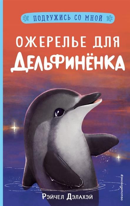 Дэлахэй Р. Ожерелье для дельфиненка