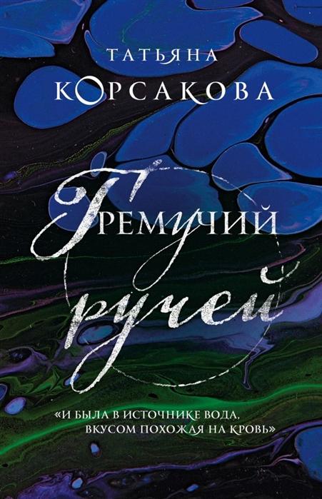 корсакова читать книги полностью
