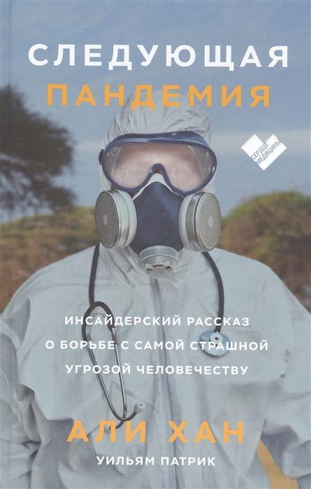 Хан А., Патрик У. Следующая пандемия Инсайдерский рассказ о борьбе с самой страшной угрозой человечеству