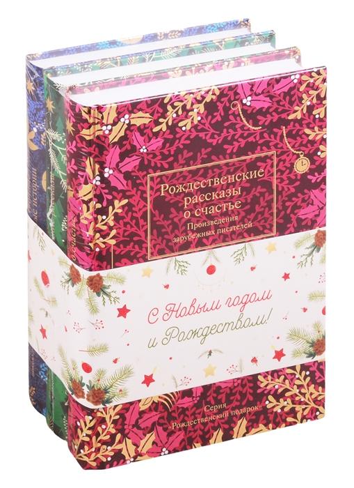 Купить Набор Рождественская мистерия комплект из 3 книг, Никея, Проза для детей. Повести, рассказы