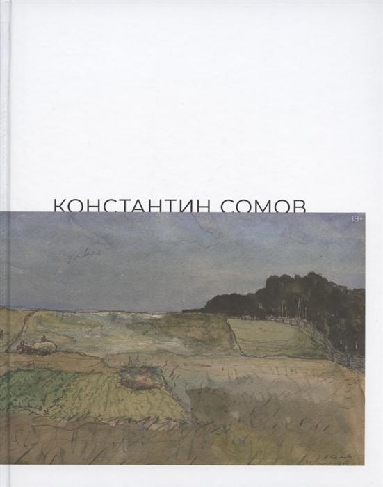 Голубев П. Константин Сомов Каталог выставки 6 сентября - 3 ноября 2019 года Одесский художественный музей