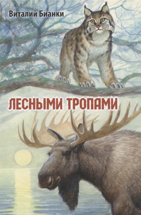 Купить Лесными тропами Повести, Энас-Книга, Проза для детей. Повести, рассказы