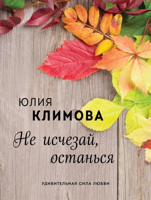 Климова Ю. Не исчезай останься покровская о ю останься со мной роман