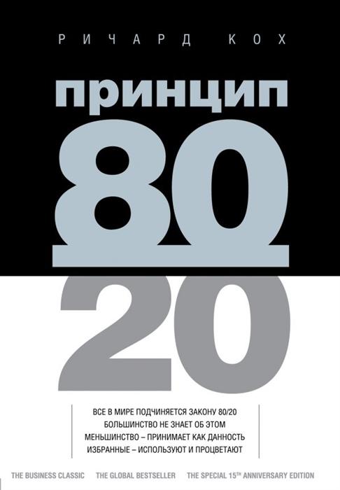 Фото - Кох Р. Принцип 80 20 кох ричард революция 80 20