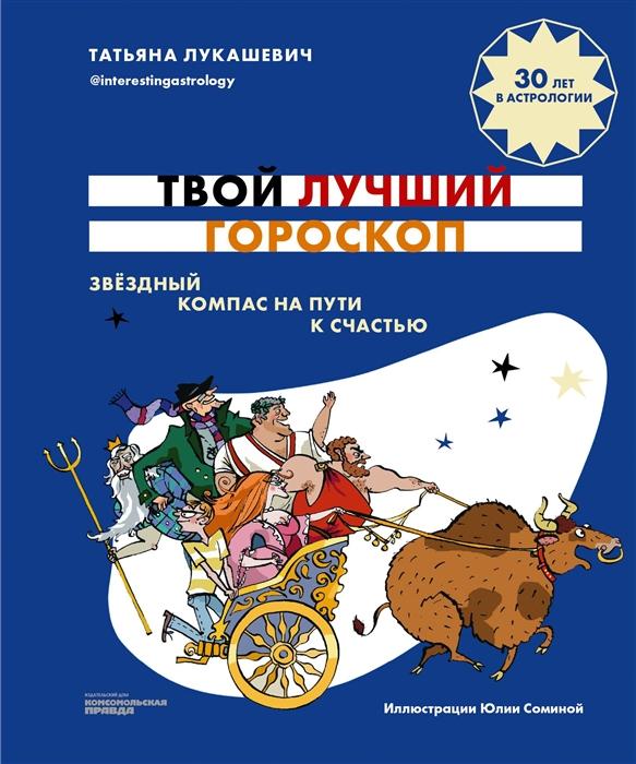 Лукашевич Т. Твой лучший гороскоп Звездный компас на пути к счастью недорого