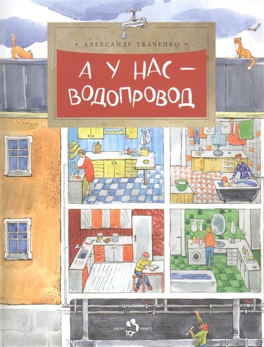Купить А у нас водопровод, Настя и Никита, Универсальные детские энциклопедии и справочники