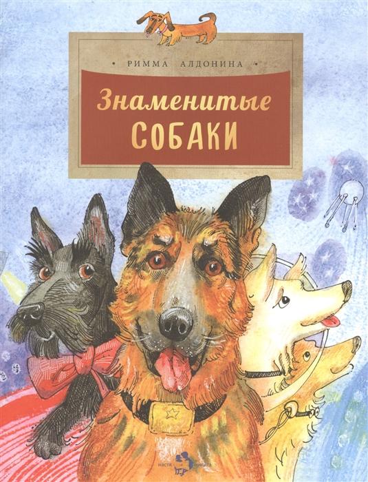 Купить Знаменитые собаки, Настя и Никита, Универсальные детские энциклопедии и справочники