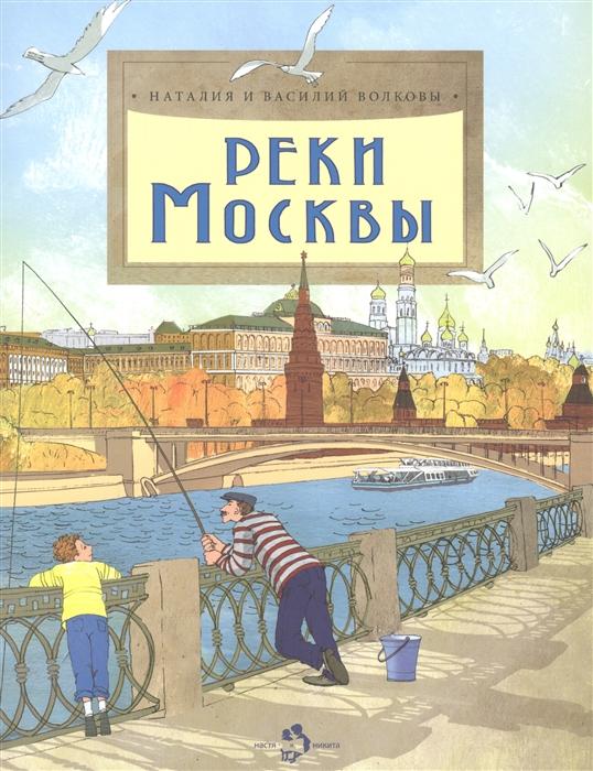Купить Реки Москвы, Настя и Никита, Универсальные детские энциклопедии и справочники