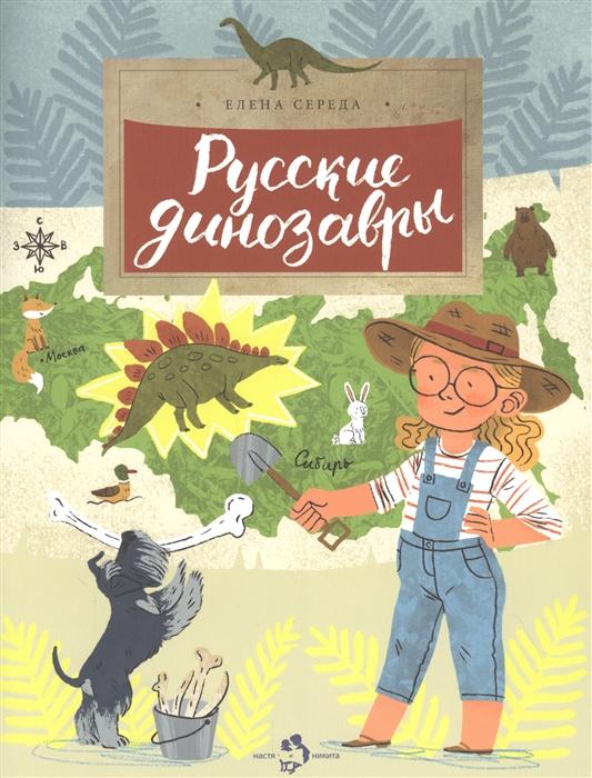 Купить Русские динозавры, Настя и Никита, Универсальные детские энциклопедии и справочники