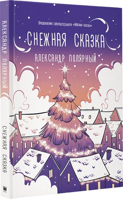 Полярный А. Снежная сказка вечерняя обложка