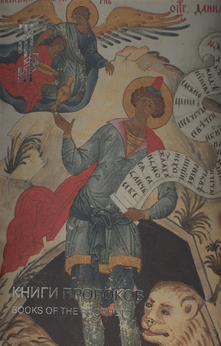 Фото - Алехина Л. Книги пророков тамара алехина холст жемчужная история идеал