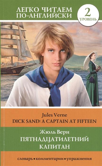 верн ж пятнадцатилетний капитан роман Верн Ж. Пятнадцатилетний капитан Уровень 2