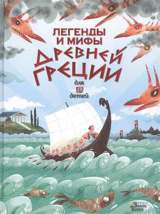Купить Легенды и мифы Древней Греции для детей, АСТ, Фольклор для детей