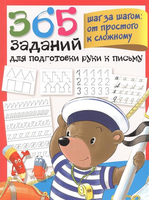 Фото - Дмитриева В. 365 заданий для подготовки руки к письму Шаг за шагом от простого к сложному в г дмитриева 1000 заданий для подготовки к школе