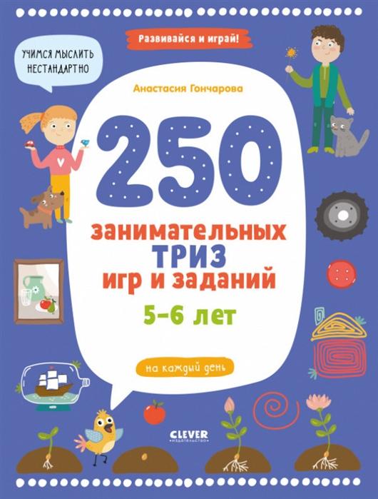 Фото - Гончарова А. 250 занимательных ТРИЗ игр и заданий на каждый день 5-6 лет 100 занимательных игр в путешествиях