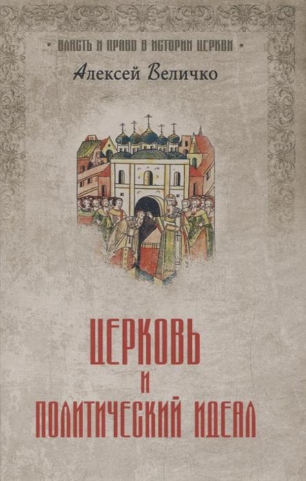 Фото - Величко А. Церковь и политический идеал а а вишневский каноническое право древняя церковь и западная традиция