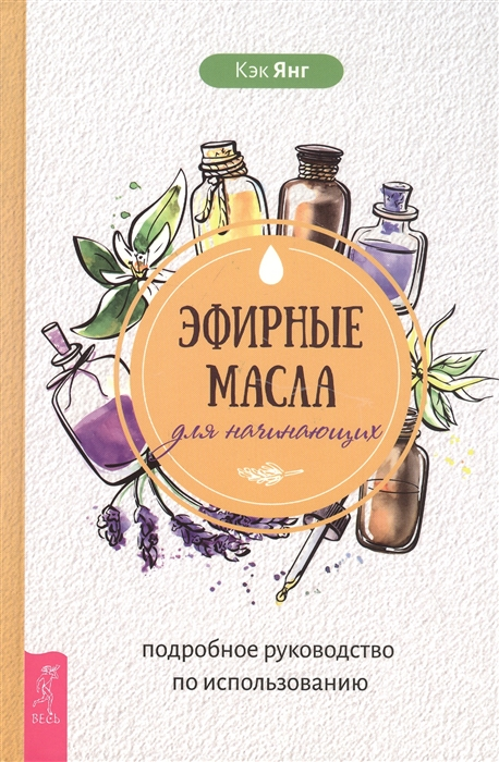 Янг К. Эфирные масла для начинающих подробное руководство по использованию недорого