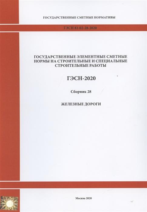 железные дороги Государственные элементные сметные нормы Сборник 28 Железные дороги