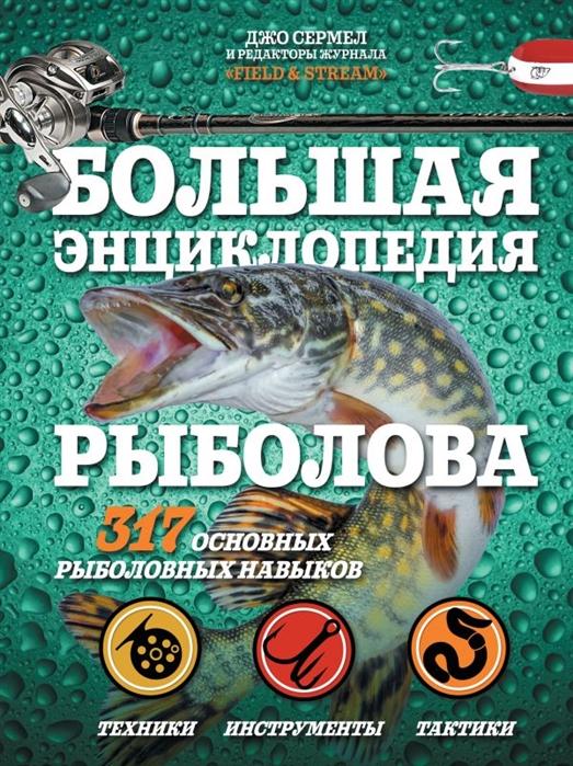 Фото - Сермел Д. Большая энциклопедия рыболова 317 основных рыболовных навыков группа авторов рыбалка большая энциклопедия рыболова