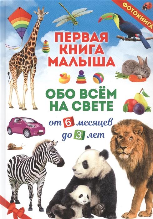 Купить Первая книга малыша обо всем на свете От 6 месяцев до 3 лет Фотокнига, Владис, Первые энциклопедии для малышей (0-6 л.)