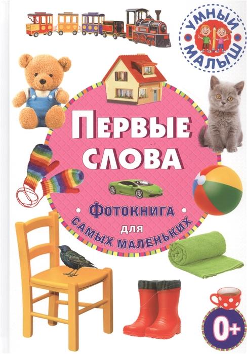 Купить Первые слова Фотокнига для самых маленьких, Владис, Первые энциклопедии для малышей (0-6 л.)