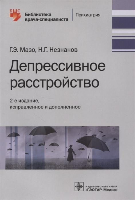 Мазо Г., Незнанов Н. Депрессивное расстройство александровский ю незнанов н ред психиатрия