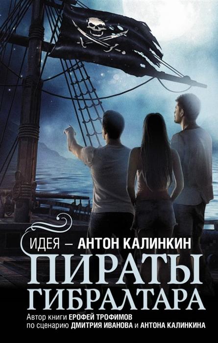 Трофимов Е., Калинкин А., Иванов Д. Пираты Гибралтара недорого