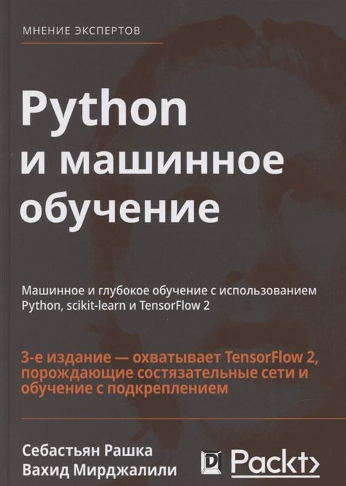 Рашка С., Мирджалили В. Python и машинное обучение недорого