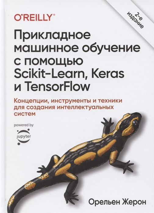 Жерон О. Прикладное машинное обучение с помощью Scikit-Learn Keras и TensorFlow недорого