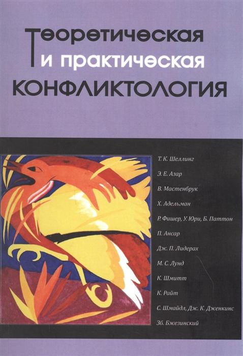 Халикова Н. (ред.-сост.) Теоретическая и практическая конфликтология