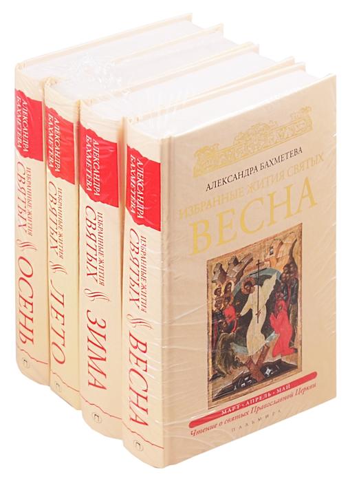 Бахметева А. Православная библиотека комплект из 4 книг библиотека журнала самая комплект из 12 книг