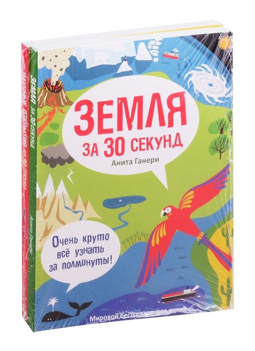 Фото - Ганери А., Голдсмит М. Мировой бестселлер для детей комплект из 2 книг серия мария нуровская мировой бестселлер комплект из 4 книг