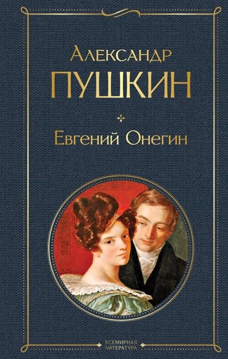 Пушкин А. Евгений Онегин пушкин а евгений онегин стихотворения проза