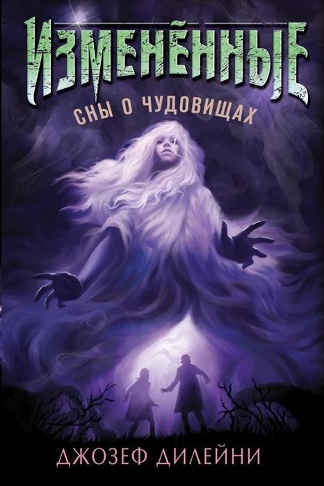 чудовищная книга о чудовищах купить спб
