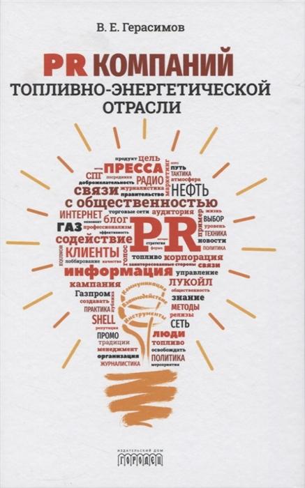 Герасимов В. PR компаний топливно- энергетической отрасли 0 pr на 100